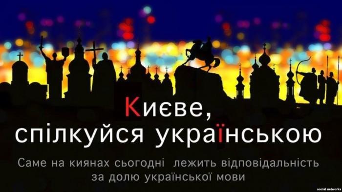 Києве, спілкуйся українською! Кияне, якщо спілкуєтесь українською – поширюйте.