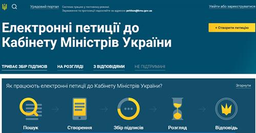Тепер підписання петицій до Кабінету міністрів буде проходити електронно