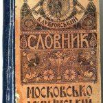 Хронология уничтожения украинского языка