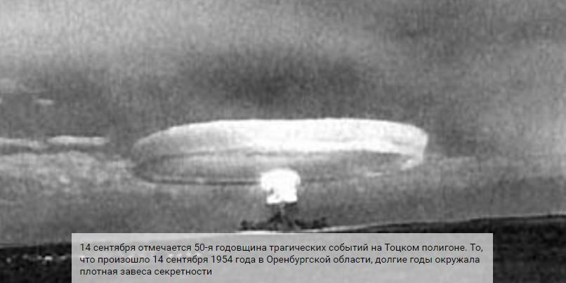 14 сентября отмечается 50-я годовщина трагических событий на Тоцком полигоне. То, что произошло 14 сентября 1954 года в Оренбургской области, долгие годы окружала плотная завеса секретности