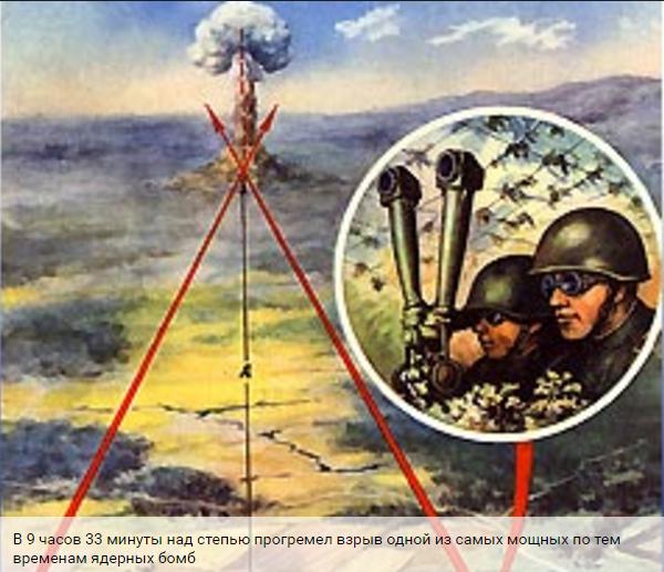 В 9 часов 33 минуты над степью прогремел взрыв одной из самых мощных по тем временам ядерных бомб