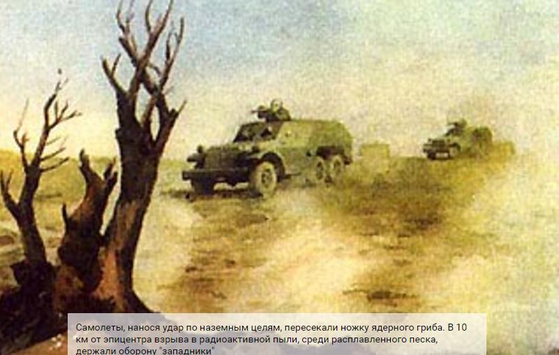 """Самолеты, нанося удар по наземным целям, пересекали ножку ядерного гриба. В 10 км от эпицентра взрыва в радиоактивной пыли, среди расплавленного песка, держали оборону """"западники"""""""
