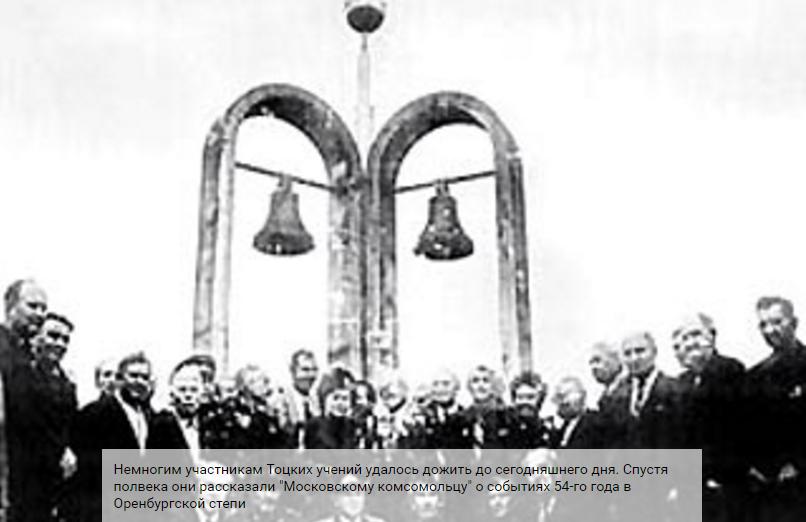 """Немногим участникам Тоцких учений удалось дожить до сегодняшнего дня. Спустя полвека они рассказали """"Московскому комсомольцу"""" о событиях 54-го года в Оренбургской степи"""