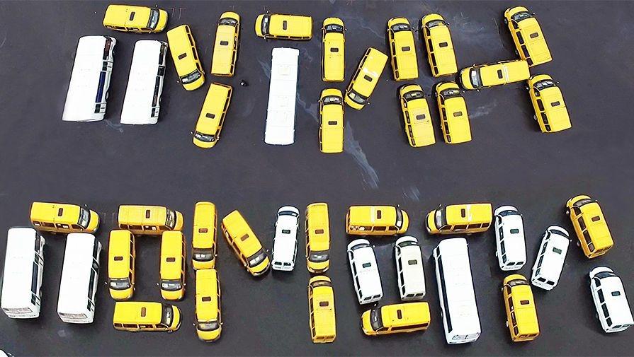 """Протест по-російськи: у РФ маршрутники виклали напис """"Путіне, допоможи"""" з автобусів"""