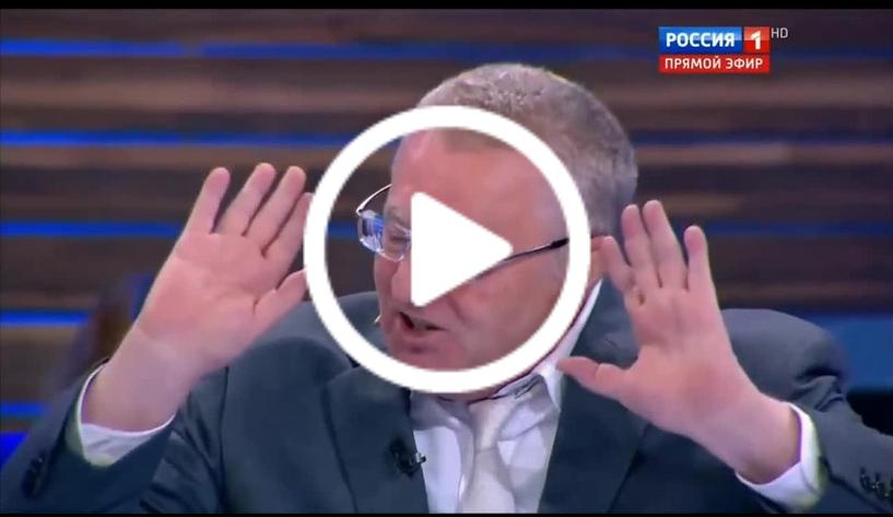 Жириновский не реагируя на слова критики в го сторону от ведущей, начал бегать по студии и  споткнулся головой об пол.