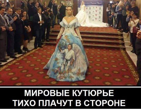 """Посол Бахрейна подарил Путину платье """"Духовная миссия Владимира Путина""""."""