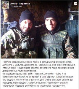 Італієць в АТО : Якщо я не зупиню Путіна тут, то він прийде в мою Європу