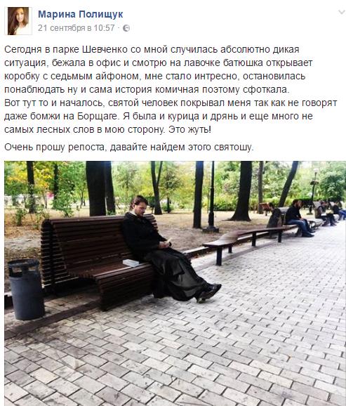 В Киеве батюшка с iPhone 7 обматерил девушку (ФОТО)