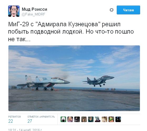 Подводно комические войска...«Адмирал Кузнецов» потерял десятки истребителей (ВИДЕО)