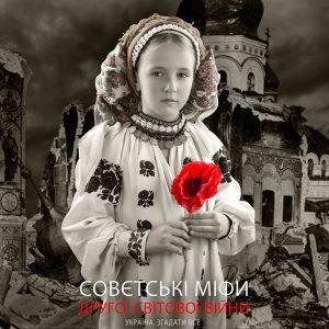 75 років тому НКВД знищило Успенський собор Києво-Печерської Лаври