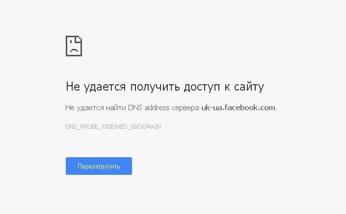 Фейсбук лег на 15 минут. Хаккерская атака рашистов?