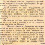 http://www.ukr.life/news-ru/politics-news-ru/blgarski-istoricheski-paraleli/