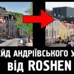 Співзасновник Рошену продовжує справу Ахметову на Андріївському узвозі