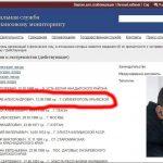 Краснов Стас в розыске ФСБ