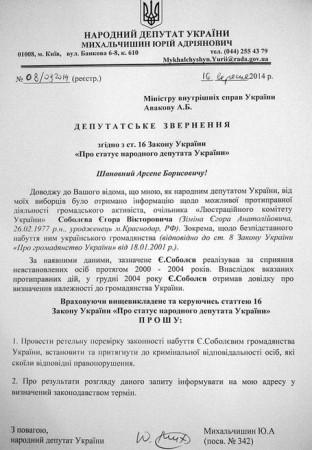 Егор Соболев был гражданином России и подделывал документы - СМИ ЗИМИН