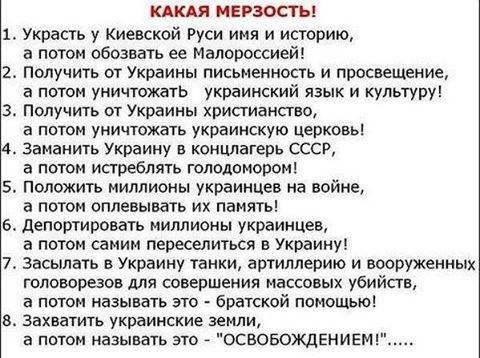 kakaya-merzost-ukrast-u-kievskoj-rusi-imya-i-istoriyu-a-potom-obozvat-eyo-malorossiej