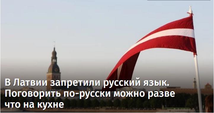 В Латвии запретили российский язык.