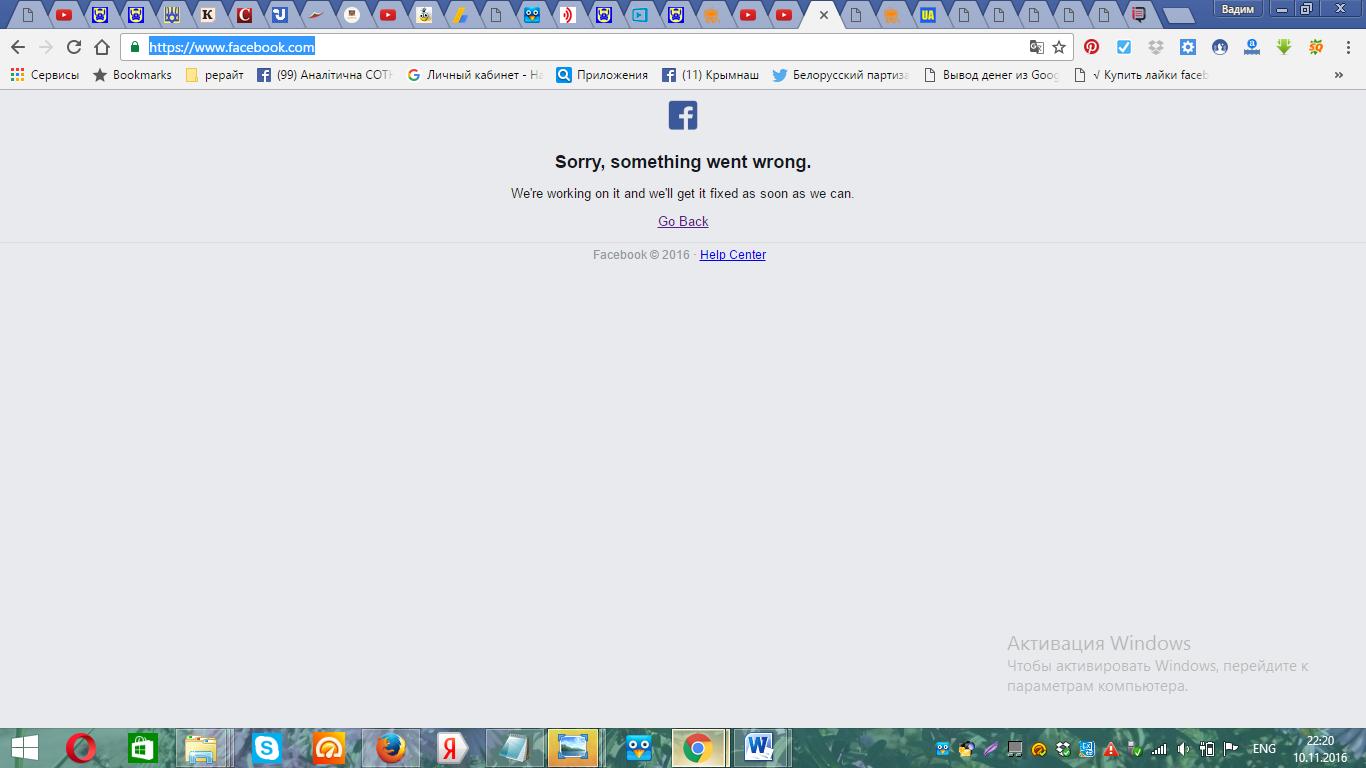 Фейсбук лег на 15 минут.