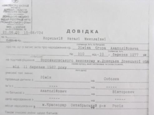 Егор Соболев был гражданином России и подделывал документы - СМИ