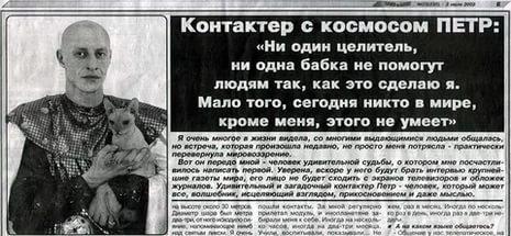 Контактёр Пётр