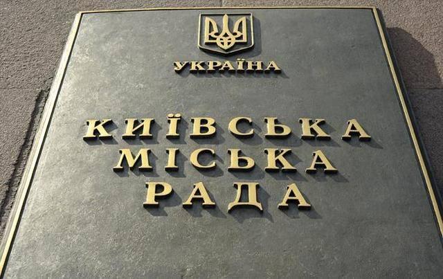 kiyivska-vlada