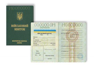 Военный_билет_(Украина)