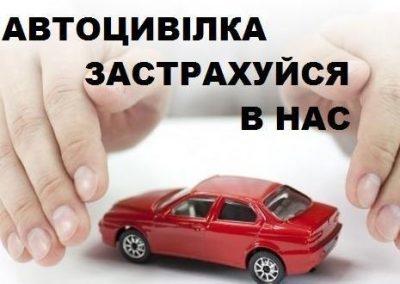 автоцивілка