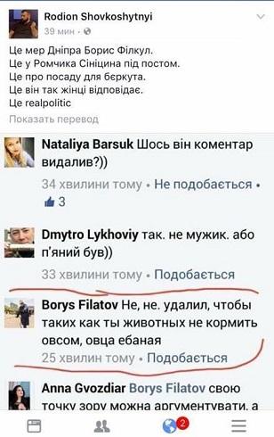 ФИЛАТОВ