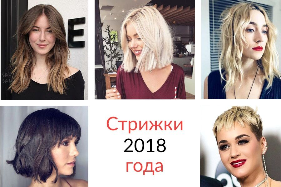 Модная прическа 2018 фото