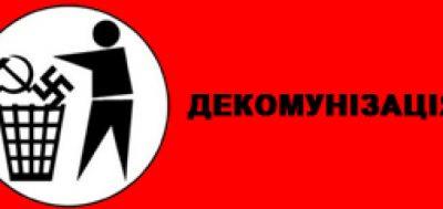 Dekomunizacia_svyat